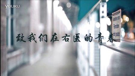 2015年右江民族医学院毕业季——致青春