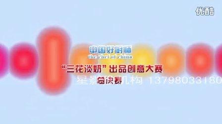 """星·影像商务视频 雀巢中国好厨师 """"三花淡奶""""出品创意大赛总决赛"""