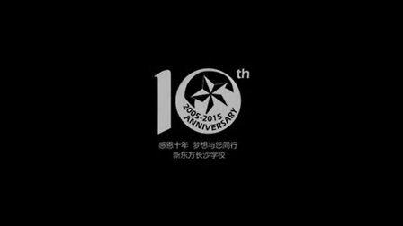 长沙新东方十周年晚会全纪录,俞敏洪老师亲临现场