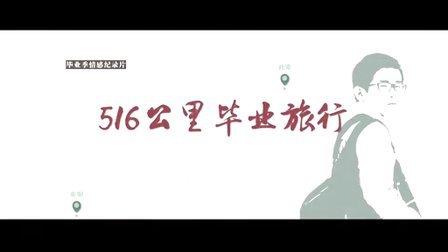 大学生北漂纪录片《516公里毕业旅行》