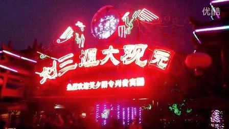 桂林 刘三姐大观园 篝火.斗鸡.歌舞.游艺.拍卖等