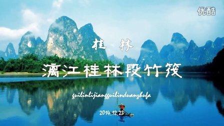 漓江桂林段竹筏漂流 伏波山叠彩山象鼻山