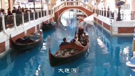 澳门 威尼斯人-度假村.赌场.世界最大的室内蓝天白云和大运河