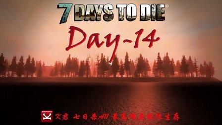 【K君】七日杀A11 最高难度极限生存 第十四天:平原地洞挖铅矿
