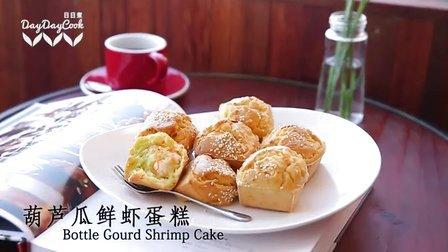 日日煮 2015 葫芦瓜鲜虾蛋糕 460