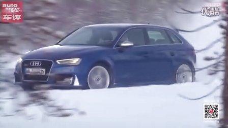 【ams车评】德国ams 奥迪RS3 雪地驾驶视频