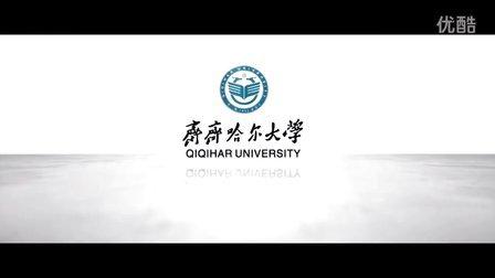 齐齐哈尔大学宣传片