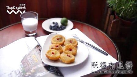 日日煮 2015 酥糯南瓜饼 464