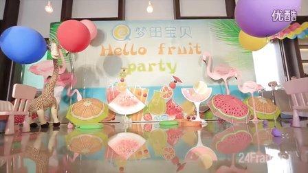 梦田宝贝派对 & Hello Fruit Party