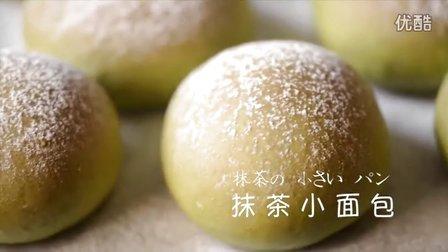 抹茶小面包【南食召】抹茶の小さいパン