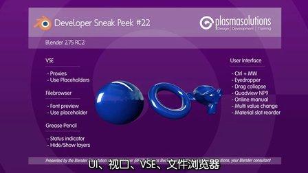 【中文字幕】Blender开发前瞻 22 (2.75版 1/3)