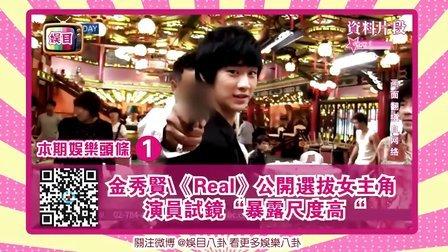 金秀贤电影《Real》公开选拔女主角 150630