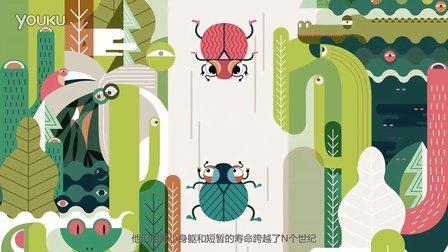 甲壳虫爱情观 by Infini Studio