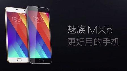 魅族MX5 亮相视频