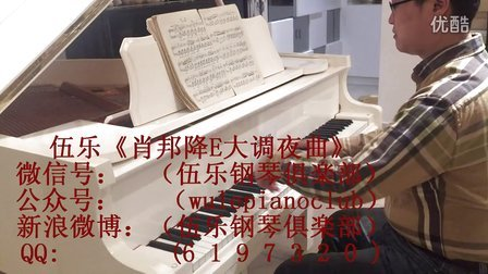 伍乐 《肖邦降E大调夜曲》_tan8.com