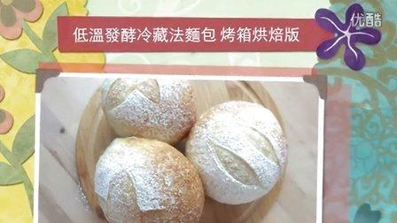 低溫發酵冷藏法麵包 烤箱烘焙版  歐式麵包 法式