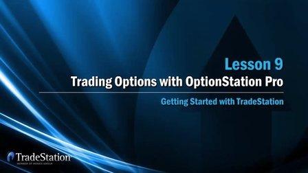 TradeStation入门课程——9.期权工具
