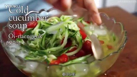 【大吃货爱美食】过一个爽口的夏日!肉姐教你做夏日小菜凉黄瓜汤~ 150701