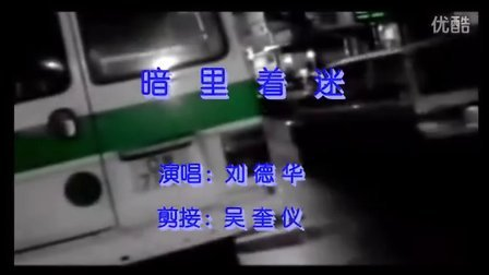 暗里着迷HDMV  刘德华