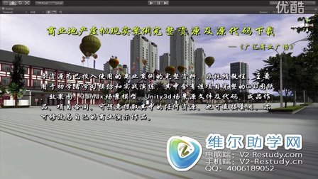 Unity3d商业地产虚拟现实案例完整资源及代码下载-广汇商业广场