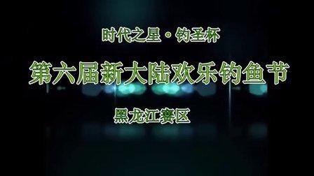 时代之星钓圣杯黑龙江赛区第六届新大陆欢乐钓鱼节相册