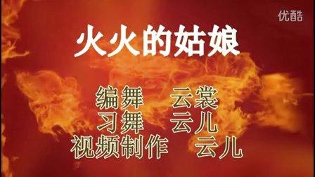 2015年最新广场舞快乐云儿广场舞火火的姑娘