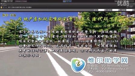 Unity3d房地产虚拟现实案例完整资源及代码下载-恒丰天逸