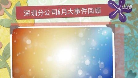 木屋烧烤深圳分公司6月大事件回顾