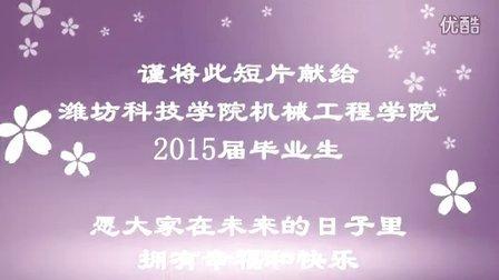 潍坊科技学院2015届毕业典礼视频《栀子花开》