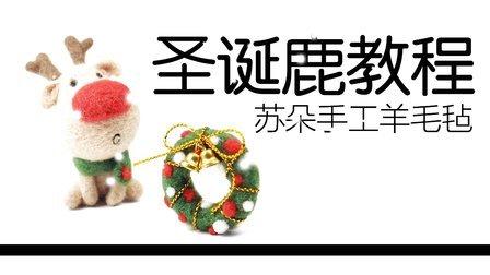 苏朵手工sodoo羊毛毡戳戳乐圣诞节小鹿驯鹿花环礼物玩偶制作视频DIY教程