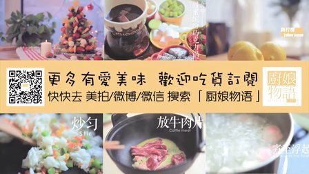 「厨娘物语」三十期合集大放送