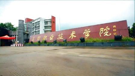 《青春不散场》芜湖职业技术学院10生技2班微电影 第一印象影视