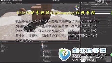 Unity3d场景烘焙视频教程