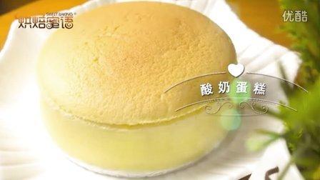 【酸奶蛋糕】清爽又细腻