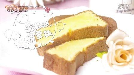 【淡奶油磅蛋糕】淡奶油好去处