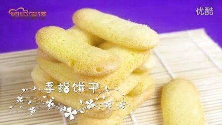 【手指饼干】Ladyfinger意大利着名的饼干