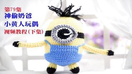 小辛娜娜编织2015第84集神偷奶爸小黄人玩偶(下)84毛线编织教学视频