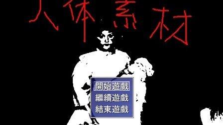 【新人奖第五季】璃夕实况 粉五新(旧?)作 人体素材 竟然木有高能?!