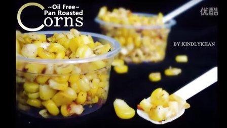 无油烤玉米粒 Oil free Pan Roasted Corn By:KindlyKhan
