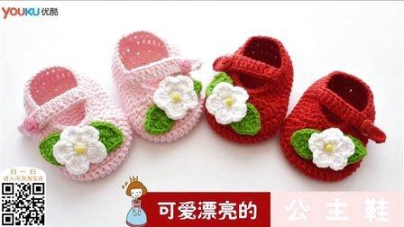 【泡泡编织】【第63集 公主鞋】 手工编织 钩针婴儿 毛线 材料包 视频教程
