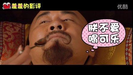 【羞羞的影评01】没文化!?盘点影视作品中穿越了的食物!!