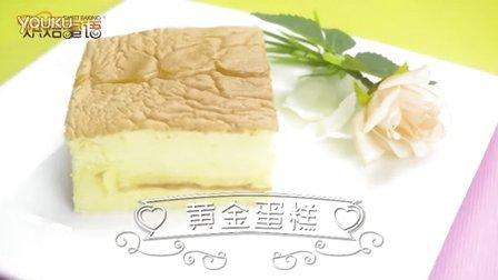 【黄金蛋糕】黄金比例搭配