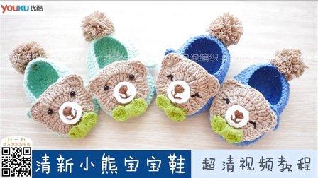 【泡泡编织】 第64集【 清新小熊宝宝鞋】 手工编织 钩针婴儿 毛线 材料包 免费视频教程