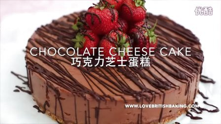 《Lovebritishbaking》57集:巧克力芝士蛋糕(Chocolate cheese cake)