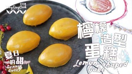 日日煮 2015 柠檬造型蛋糕 501