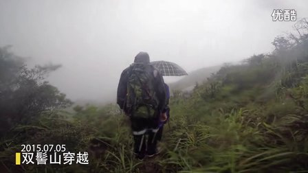 双髻山穿越 2015 GoPro4K