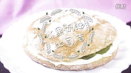 【水果奶油比司吉】 轻盈无油分蛋海绵蛋糕