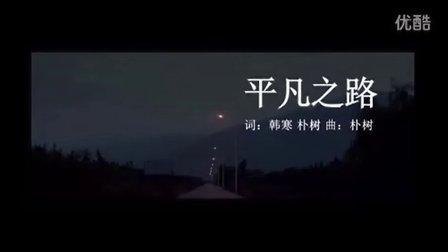 峯影|嘉禾三侠《平凡之路》 自行车版