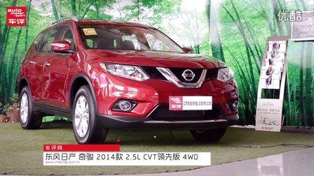 【ams车评网】东风日产 奇骏 2014款 2.5L CVT领先版 4WD 静态视频