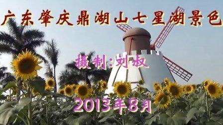 70.广东肇庆鼎湖山七星湖景色(2013-8)